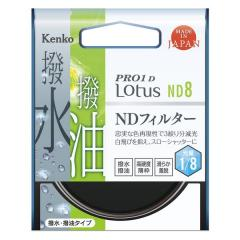 PRO1D Lotus ND8 49mm[4961607829424]